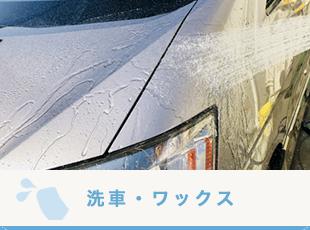 洗車・ワックス